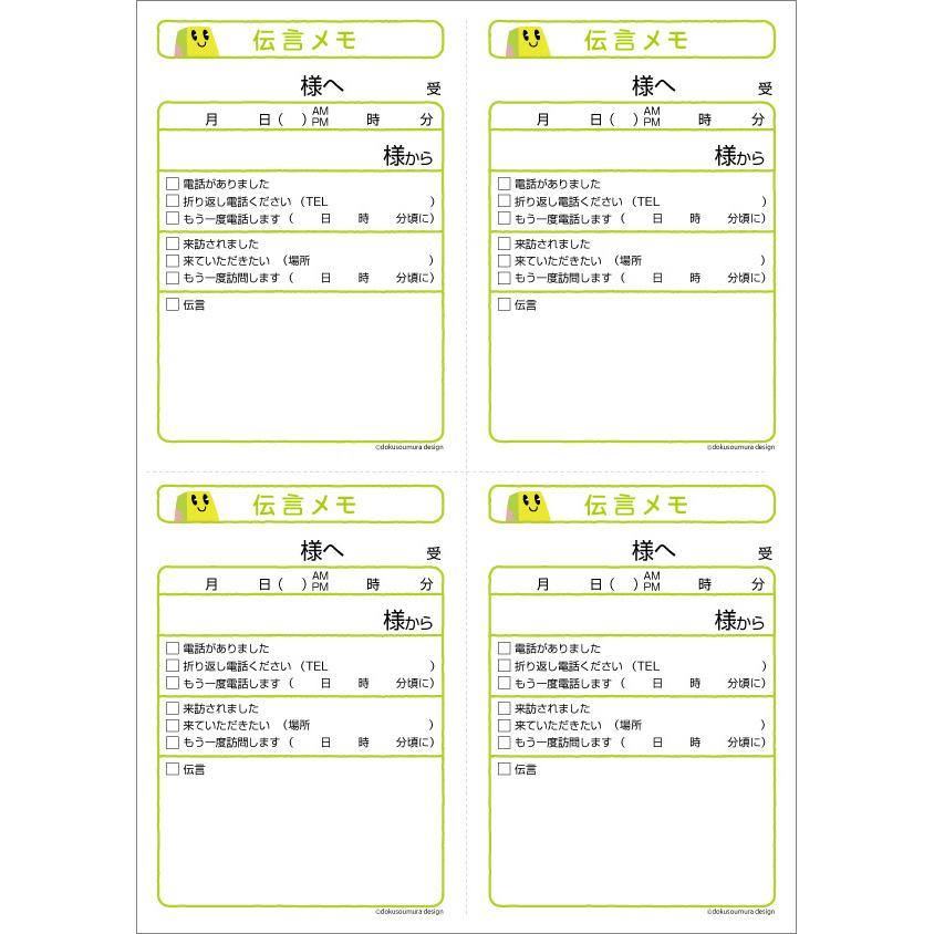 伝言メモ|4面 シンプルライン 緑色