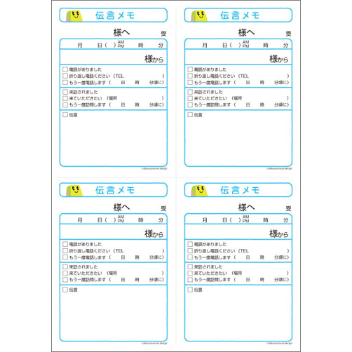伝言メモ|4面 シンプルライン 青色