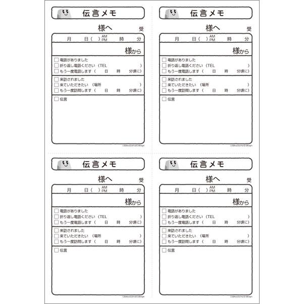 伝言メモ4面 シンプルライン モノクロ