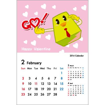 カレンダー2014年2月|バレンタインバージョン