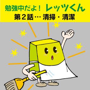 勉強中だよ!レッツくん 第2話…清掃・清潔