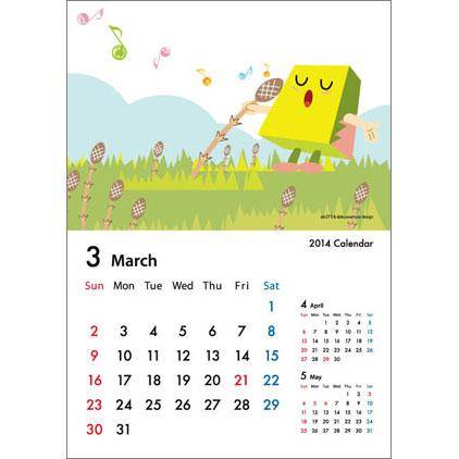 カレンダー2014年3月|つくし