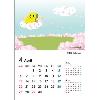 カレンダー2014年4月|さくら