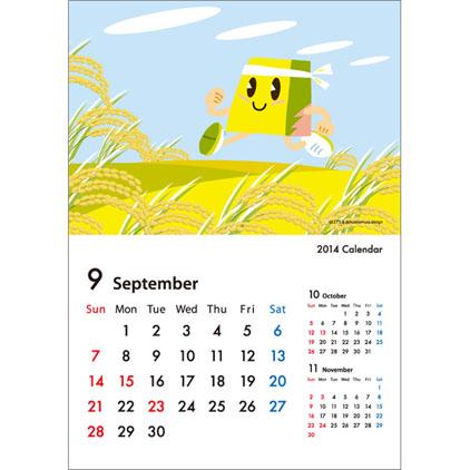 カレンダー2014年9月|稲穂