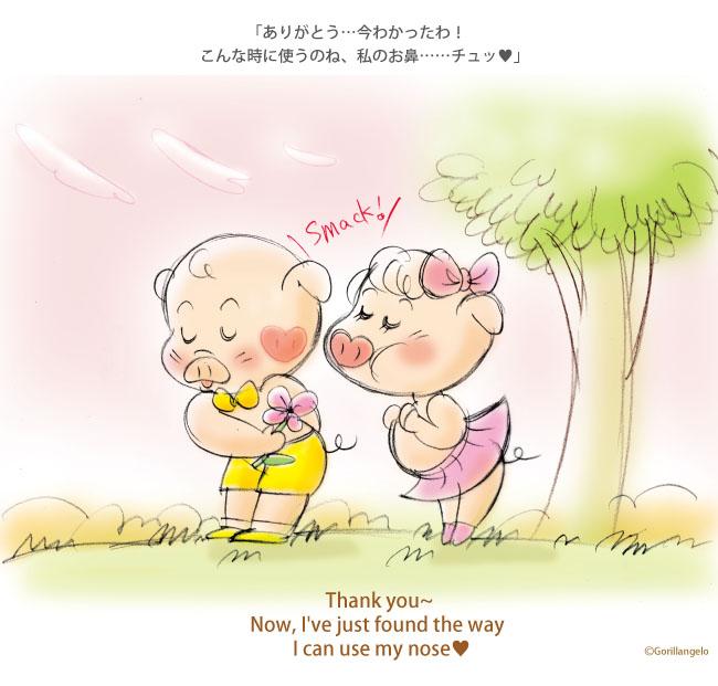 子豚のキッス