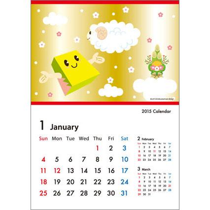 カレンダー2015年1月|お正月