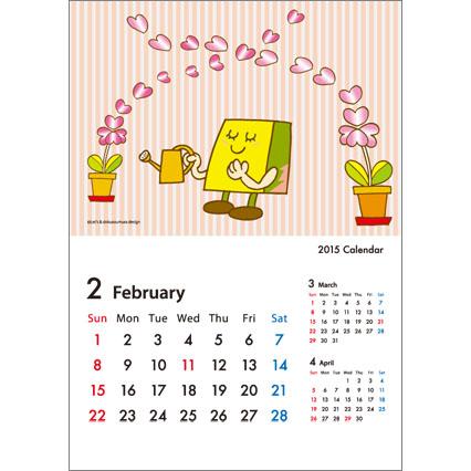 カレンダー2015年2月|バレンタイン