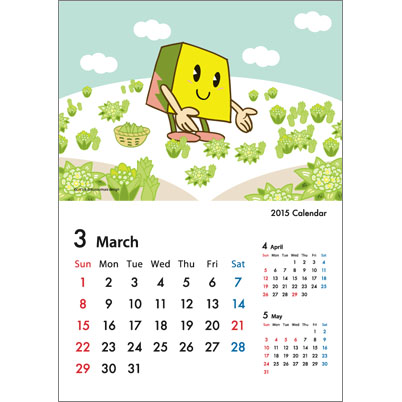 カレンダー2015年3月|ふきのとう
