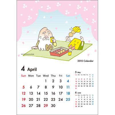 カレンダー2015年4月|花より団子