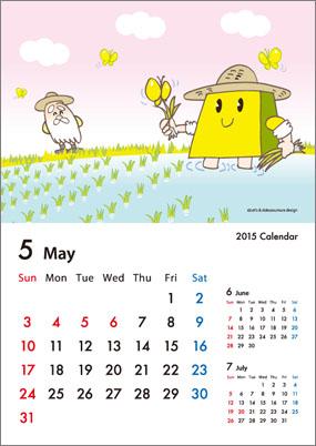 カレンダー2015年5月|田植え