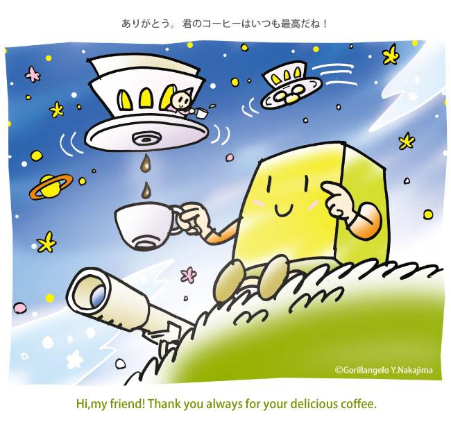 ともだちのコーヒー