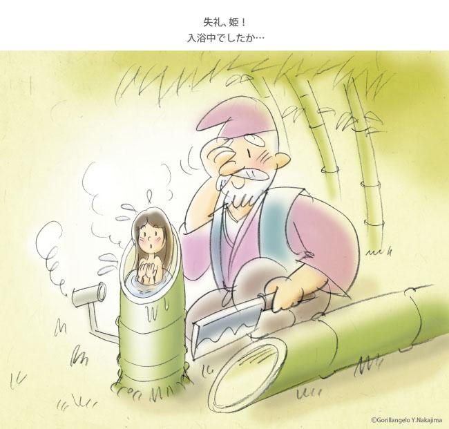 かぐや姫とおじいさん