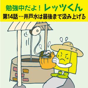 勉強中だよ!レッツくん 第14話…  井戸水は 最後まで汲み上げる