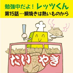 勉強中だよ!レッツくん 第15話…  鯛焼きは熱いものから!