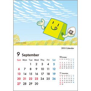 カレンダー2015年9月|さんま