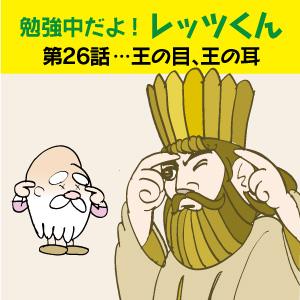 勉強中だよ!レッツくん 第26話… 王の目、王の耳