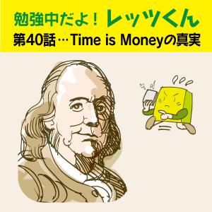 勉強中だよ!レッツくん 第40話…Time is Moneyの真実