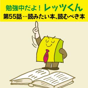勉強中だよ!レッツくん 第55話…読みたい本、読むべき本
