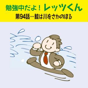 勉強中だよ!レッツくん 第94話…鮭は川をさかのぼる