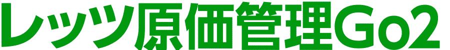 レッツ原価管理Go!