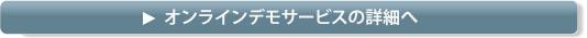lct_bnr_onlinedemo_link.jpg
