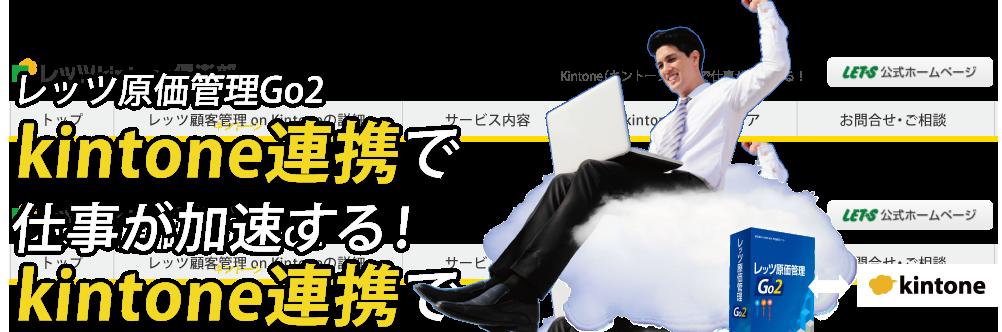 レッツ原価管理Go2kintone連携で仕事が加速する!